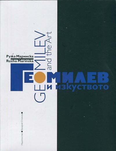 Гео Милев и изкуството/ Geo Milev and The Art