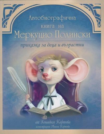 Автобиографична книга на Меркуцио Полински. Приказка за деца и възрастни