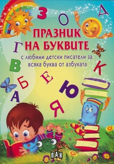 Празник на буквите с любими детски писатели за всяка буква от азбуката