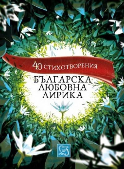 Българска любовна лирика. 40 стихотворения