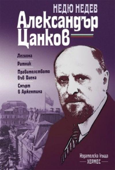 Александър Цанков (Живот и дело)