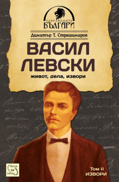 Васил Левски – живот, дела, извори. Том 2: Извори