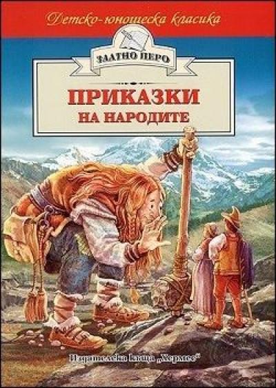 Приказки на народите (Златно перо)