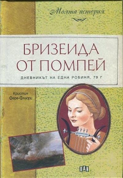 Бризеида от Помпей. Дневникът на една робиня