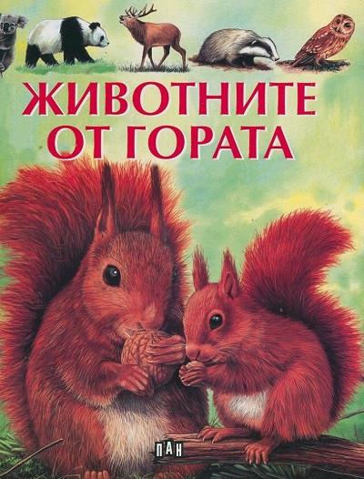 Животните от гората