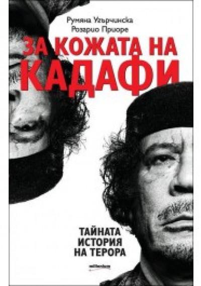 За кожата на Кадафи. Тайната история на терора