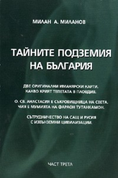Тайните подземия на България, част 3