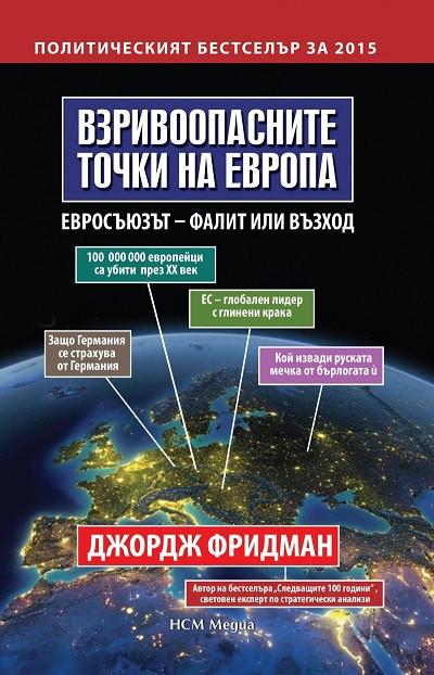 Взривоопасните точки на Европа. Евросъюзът – фалит или възход