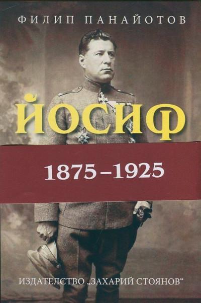 Йосиф Хербст (1875-1925)