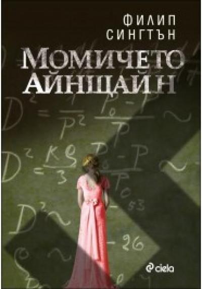 Момичето Айнщайн