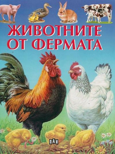 Животните от фермата