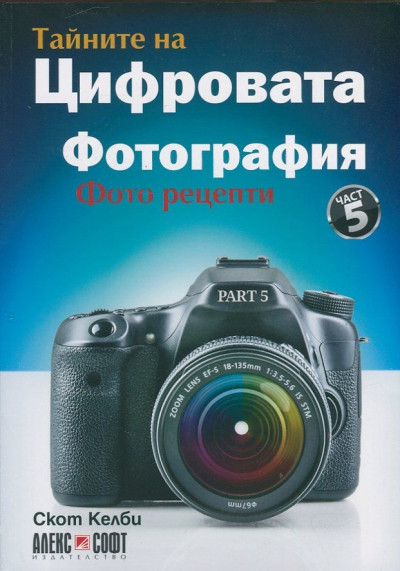 Тайните на цифровата фотография – част 5