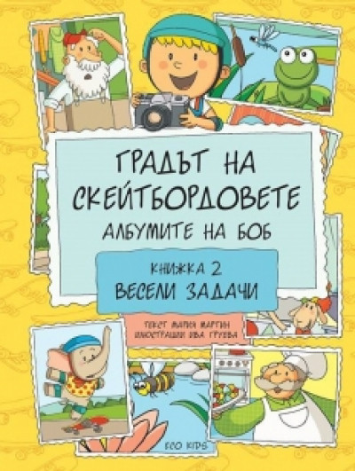 Албумите на Боб, книжка 2: Весели задачи