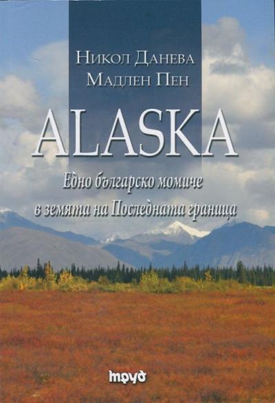 ALASKA. Едно българско момиче в земята на Последната граница