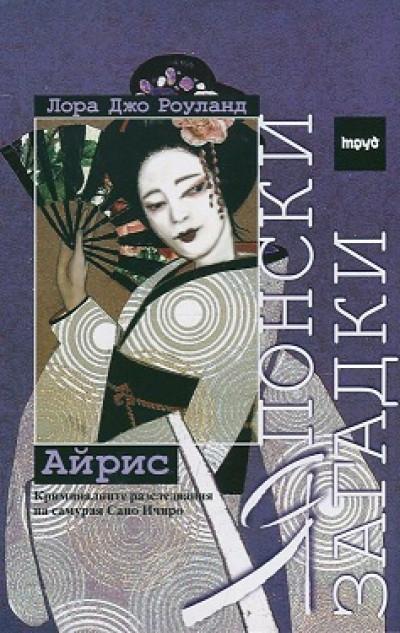 Японски загадки: Айрис