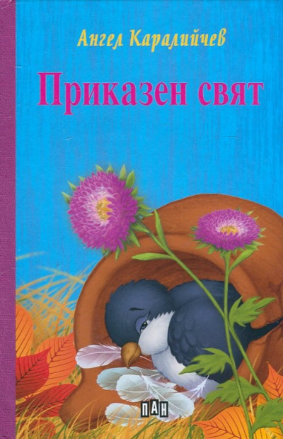 Приказен свят: Ангел Каралийчев