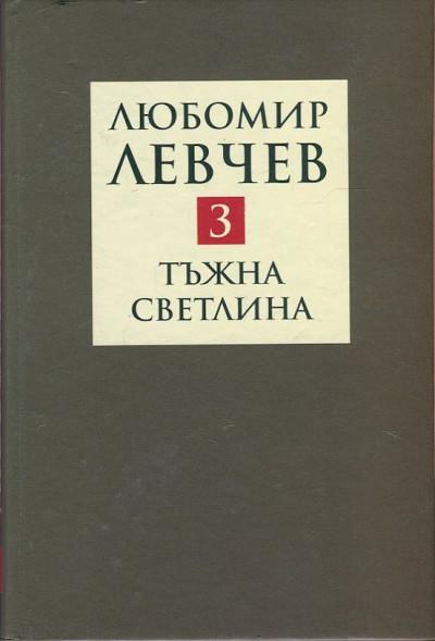 Съчинения в 9 тома: Тъжна светлина, том 3