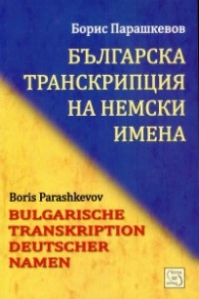 Българска транскрипция на немски имена