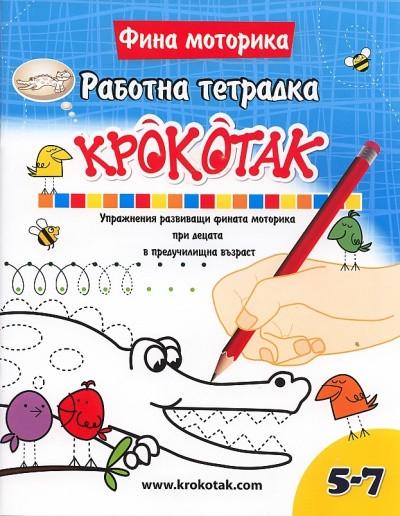 Работна тетрадка Крокотак 5-7