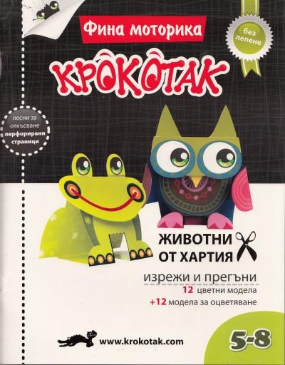 Крокотак: Животни от хартия 5-8