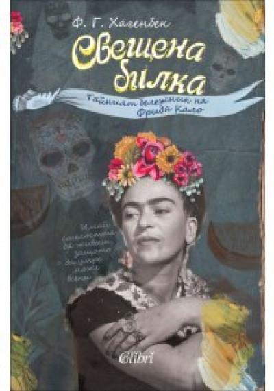 Свещена билка. Тайният бележник на Фрида Кало