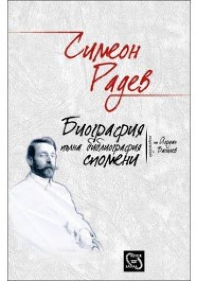 Симеон Радев. Биография. Пълна библиография. Спомени