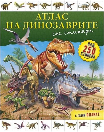 Атлас на динозаврите + стикери и плакат