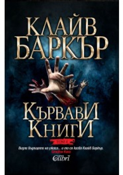 Кървави книги, т.4