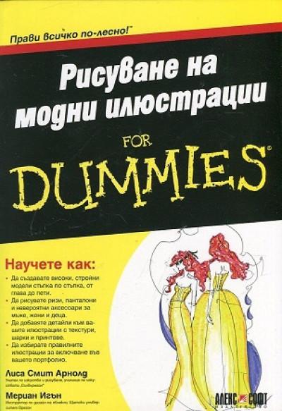 Рисуване на модни илюстрации for Dummies