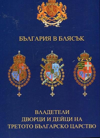България в блясък. Владетели, дворци и дейци на Третото Българско Царство