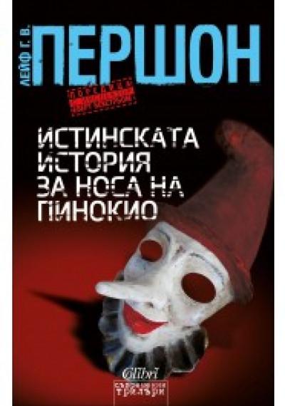 Истинската история за носа на Пинокио