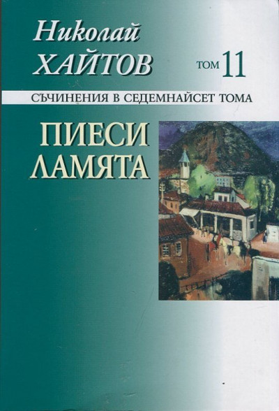 Съчинения в 17 тома: Пиеси. Ламята т.11