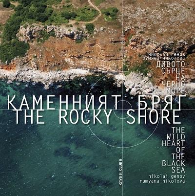 Каменният бряг – дивото сърце на Черно море