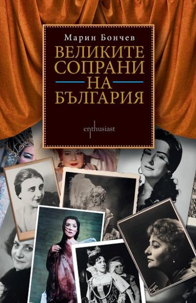 Великите сопрани на България