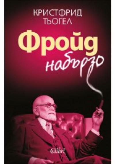 Фройд набързо
