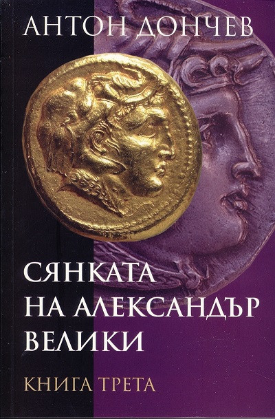 Сянката на Александър Велики, книга 3