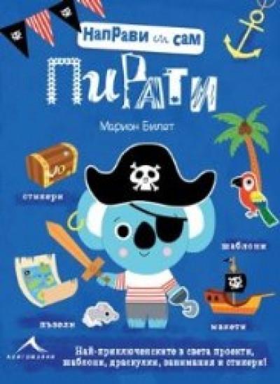 Направи си сам: Пирати
