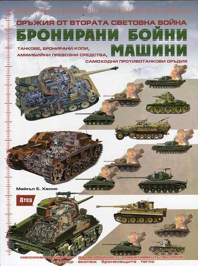 Оръжия от Втората световна война: Бронирани бойни машини