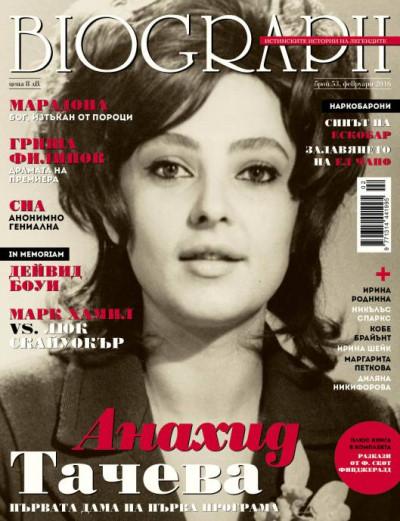 списание Biograph, брой №53