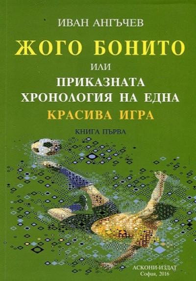 Жого Бонито или приказната хронология на една красива игра, книга 1