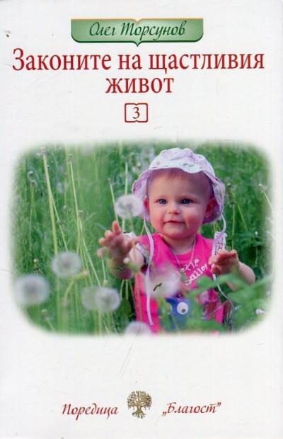 Законите на щастливия живот, книга 3