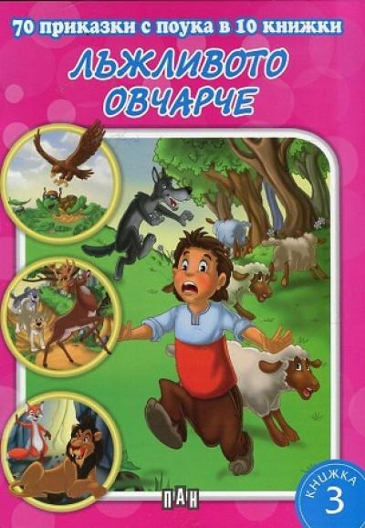 70 приказки с поука в 10 книжки: Лъжливото овчарче