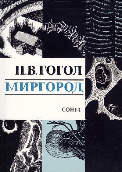 Миргород