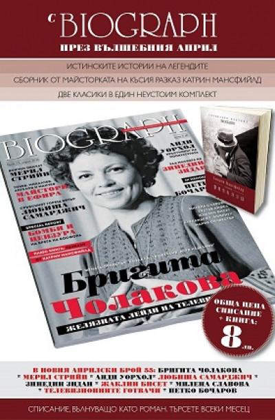 списание Biograph, брой №55