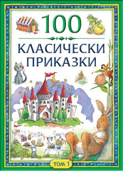 100 класически приказки, том 1
