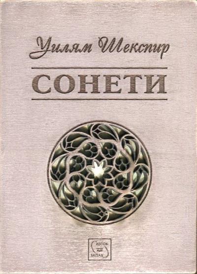 Сонети Шекспир (дървена подвързия)