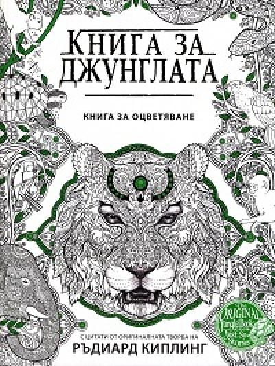 Книга за джунглата. Книга за оцветяване