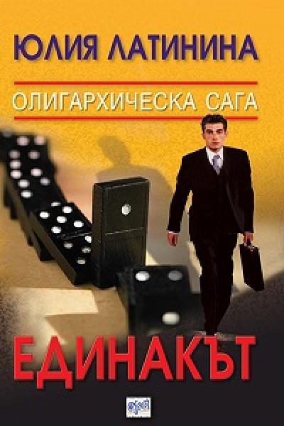 Единакът – олигархическа сага, книга 2