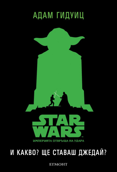 Star Wars. Империята отвръща на удара: И какво? Ще ставаш джедай?