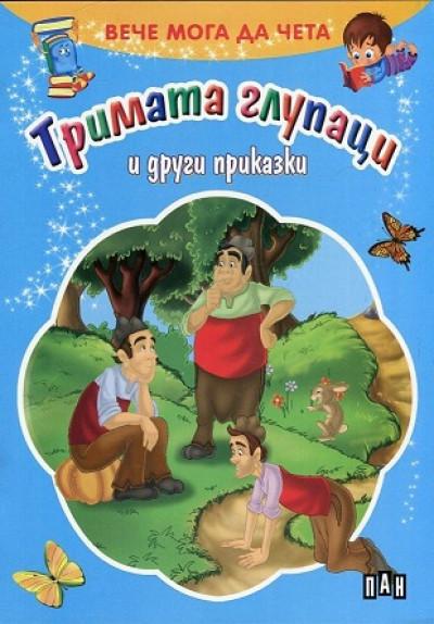 Вече мога да чета: Тримата глупаци и други приказки